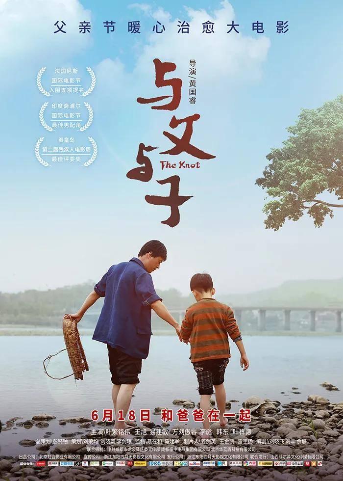 平凡而又伟大的父爱 电影《与父与子》6.18父亲节治愈上映!