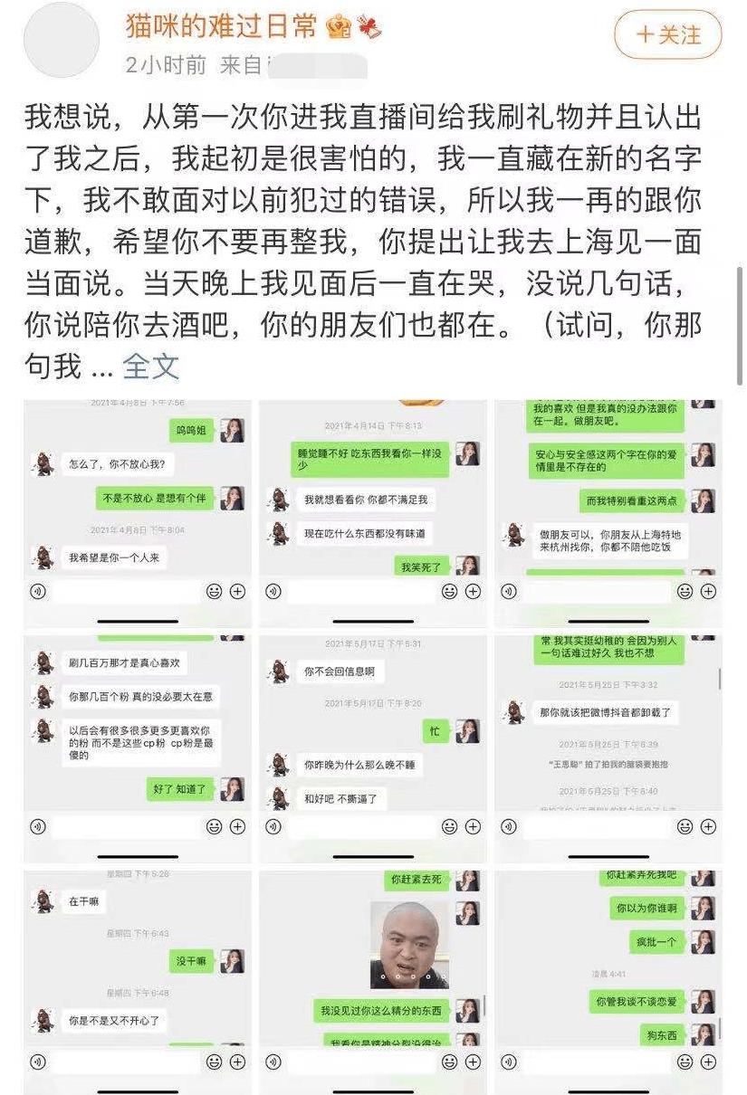 王思聪孙一宁最全始末!聊天记录曝男方真面目,国民老公形象崩塌