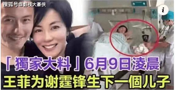 曝51岁王菲为谢霆锋产子,引发网友猜想,太狗血了吧?