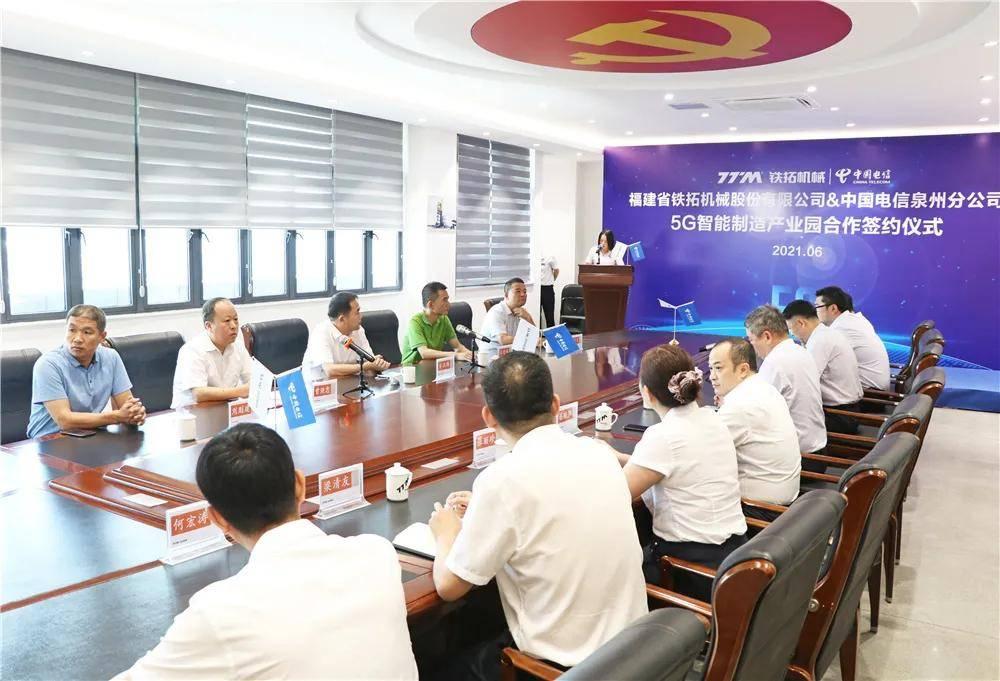 智能|福建省·喜讯!洛江区首个5G智能制造产业园正式签约落地