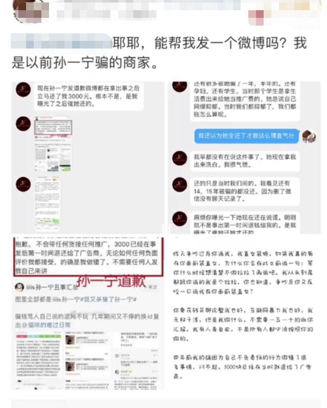 孙一宁否认整容,自黑是心机女,她人品问题再惹争议!网友开始心疼王思聪