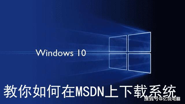 教你如何在MSDN上下载纯净版的各种windows系统