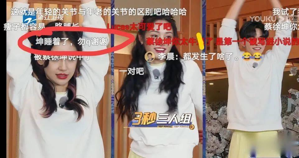 """蔡徐坤在""""跑男""""疑似睡觉还玩手机?细节截图和网友弹幕说出真相"""