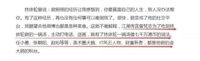 """图片[27]-华谊总裁王中磊好友、周杰伦房东,林依轮这资产,""""壕""""得我傻眼-妖次元"""