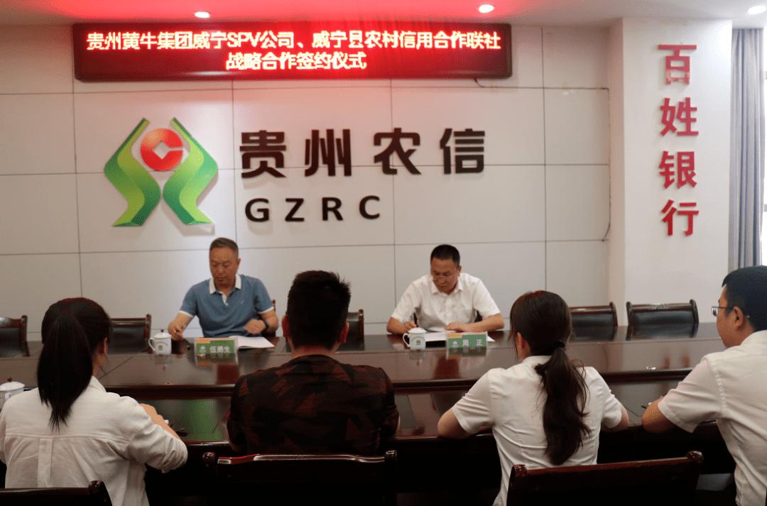 威宁联社与贵州黄牛集团威宁SPV公司签订战