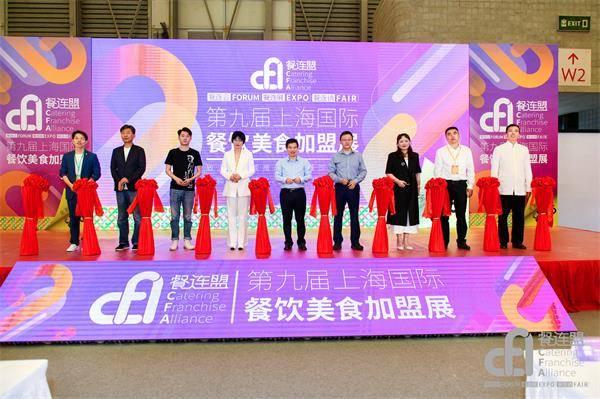 CFA餐连盟 第九届上海国际餐饮连锁加盟展首日盛况空前