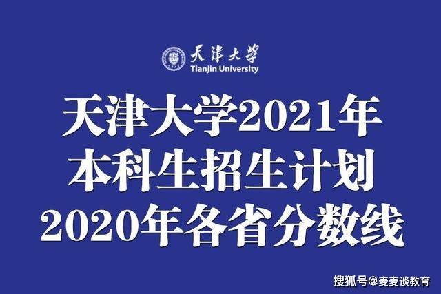 天津大学2021年本科生招生计划及2020年各省录取分数线汇总!收藏