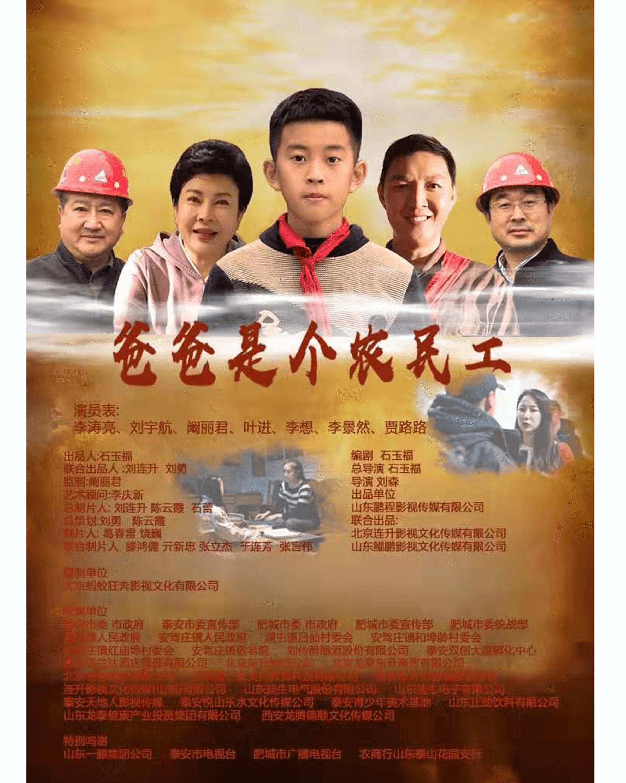 好风凭借力 送我上青云--写在《爸爸是个农民工》全国院线公映时