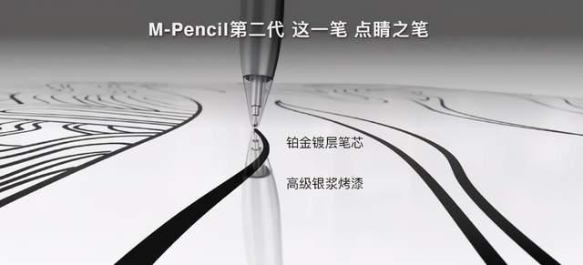 華為二代手寫筆釋出,新增多項功能,識別速度提升
