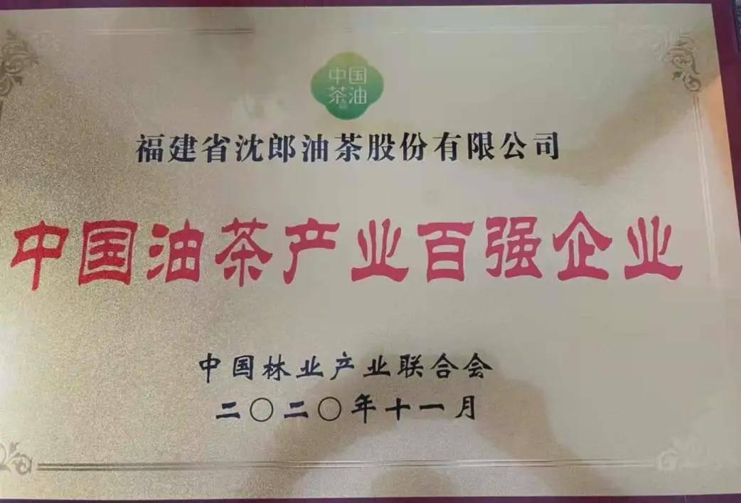 """茶油排行_大三湘荣获中国茶油""""十大知名品牌"""""""
