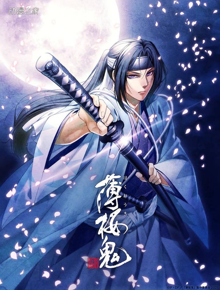动画《薄桜鬼》新作OVA制作决定并公开宣传图  新角色酒井兵库登场