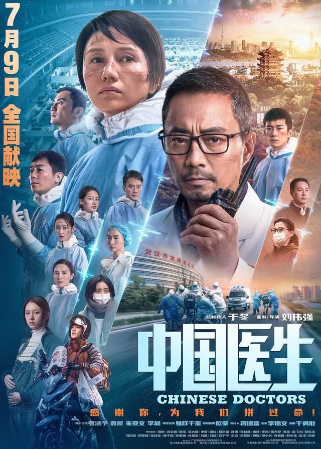 图片[1]-知道《中国医生》会好看,但没想到会这么好看!眼泪不值钱-妖次元