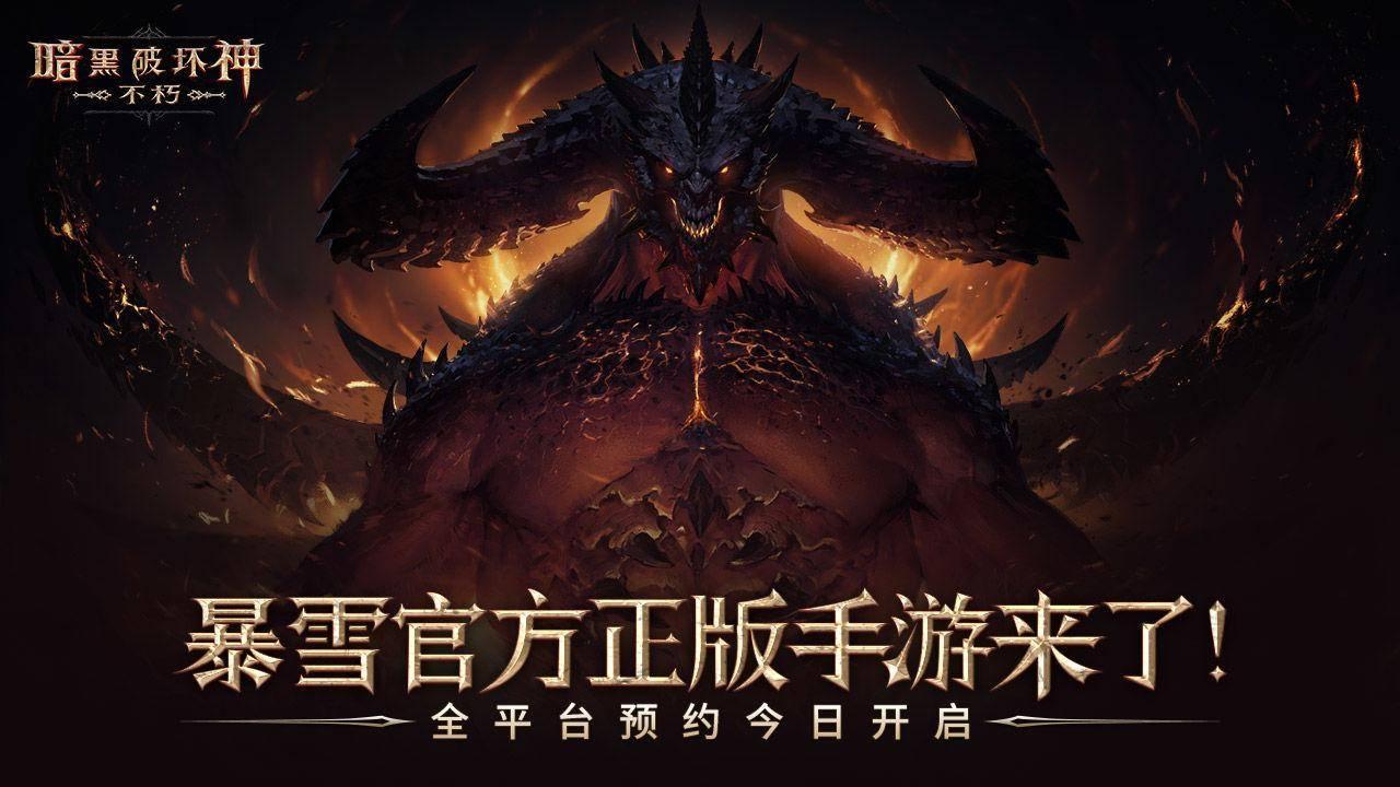 《暗黑破坏神:不朽》开启先锋测试盘点各种暗黑类魔幻手游