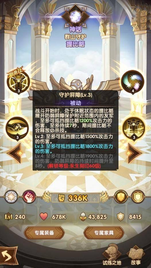 剑与远征半神提比略上线(造型呆萌撞衫时钟)