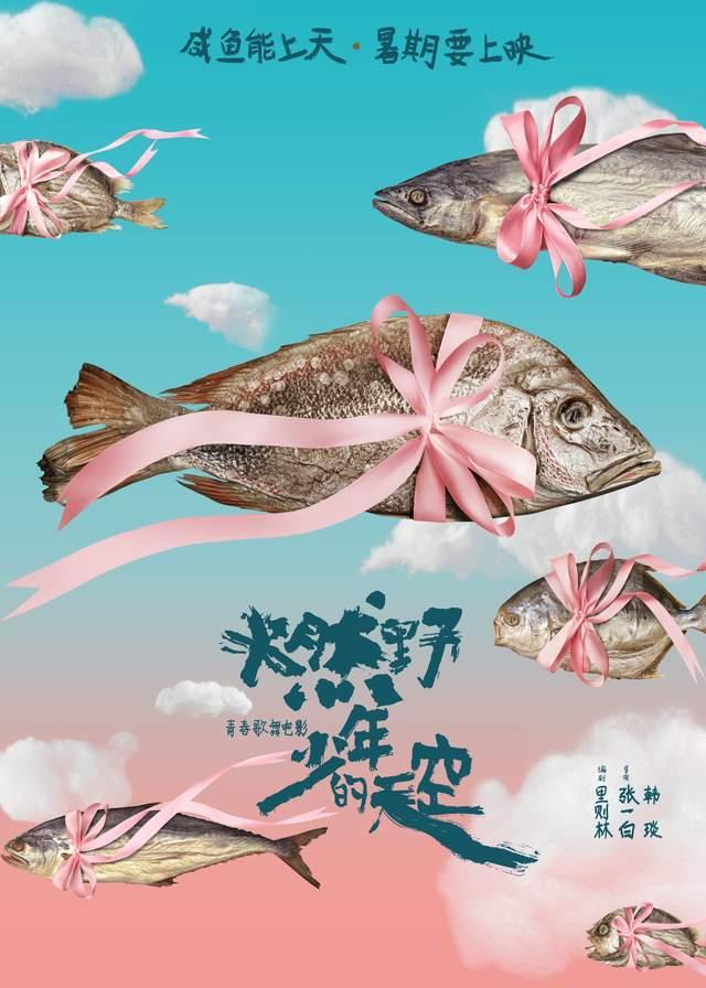 《燃野少年的天空》:做一条快乐的咸鱼,输也要输得漂亮