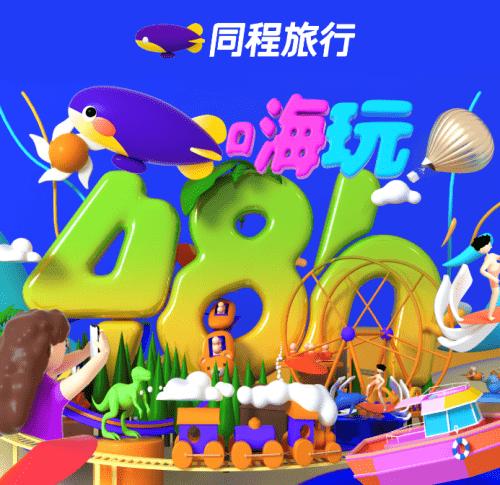 """同程旅行瞄准""""Z世代"""",推出48小时暑期嗨玩系列游"""