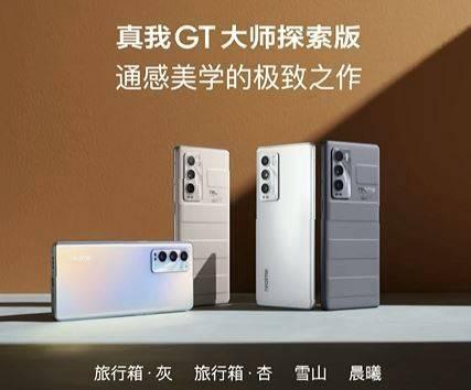 realme真我GT大师版正式发布,或成三千元价位手机天花板