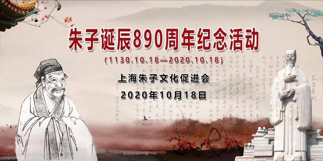 上海朱子文化促进会2020年朱子诞辰890周年纪念活动成功举办