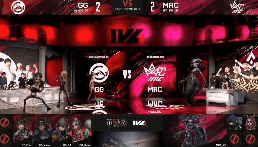 第五人格IVL:GG同MRC鏖战三局(终结MRC两连胜)