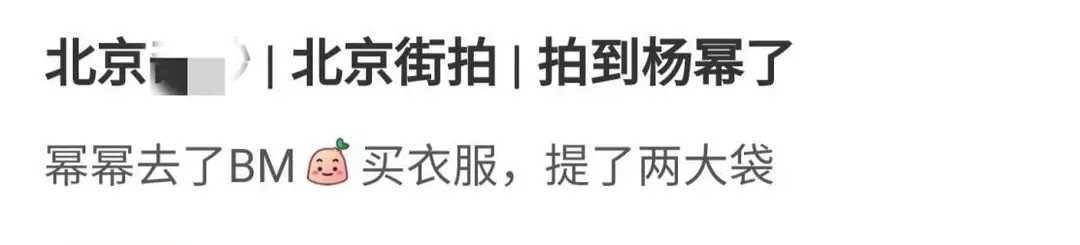 34岁杨幂被偶遇,白皙长腿穿渔网袜太抢眼,大腿还和小腿一样细