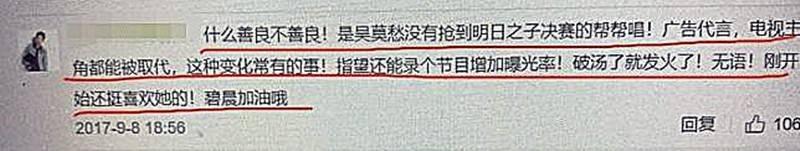 """图片[6]-吴莫愁重回《好声音》,从炙手可热到""""消失"""",她只用了4年时间-妖次元"""