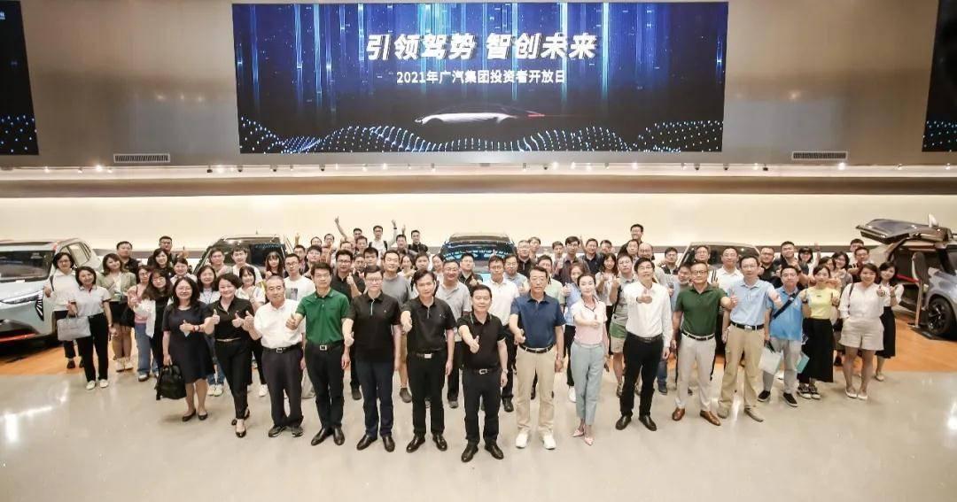 抢占汽车产业转型制高点,广汽集团计划累计投入850亿-1000亿元402