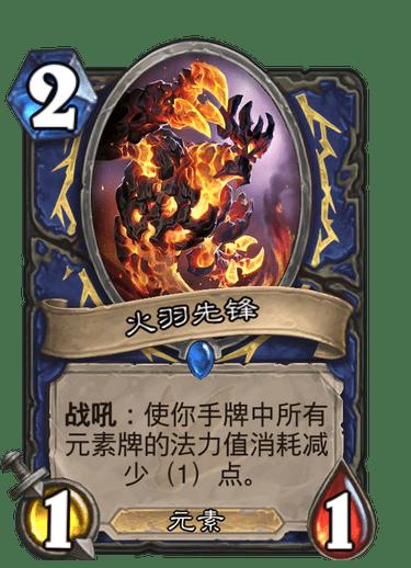 炉石传说天梯霸主正在登入(萨满各种形态重拳出击)