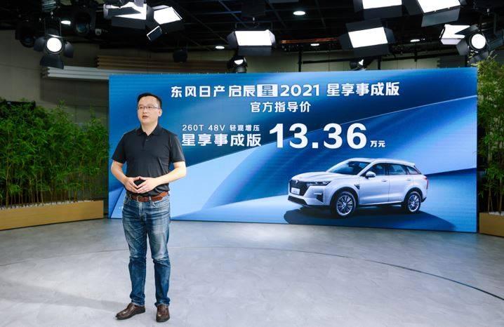 高档舒适再升级,13.36万元启辰星2021星享事成版正式上市4br