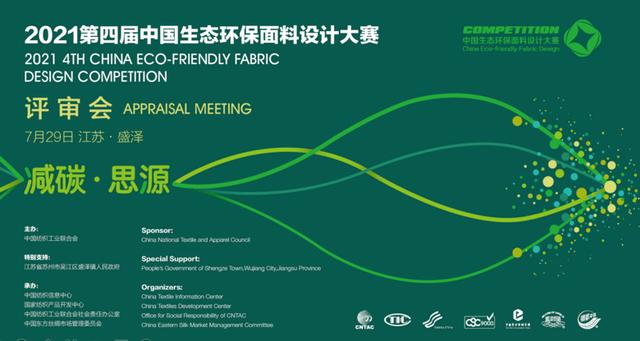 2021第四届中国生态环保面料设计大赛佳作频出