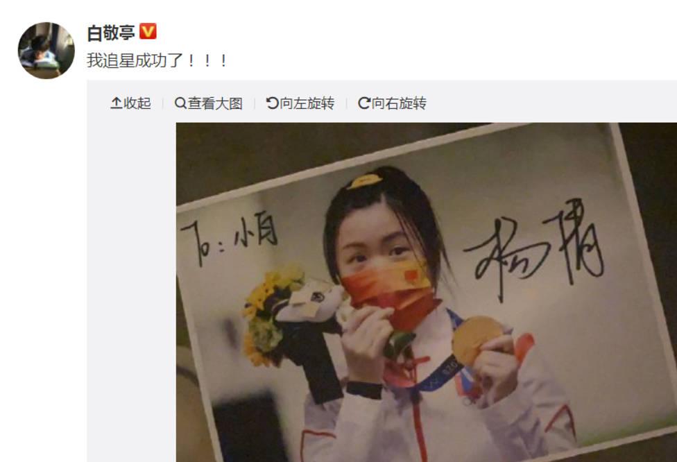 图片[4]-杨倩妈妈做好了油焖大虾,在线邀请白敬亭,像极了丈母娘喊女婿-番号都