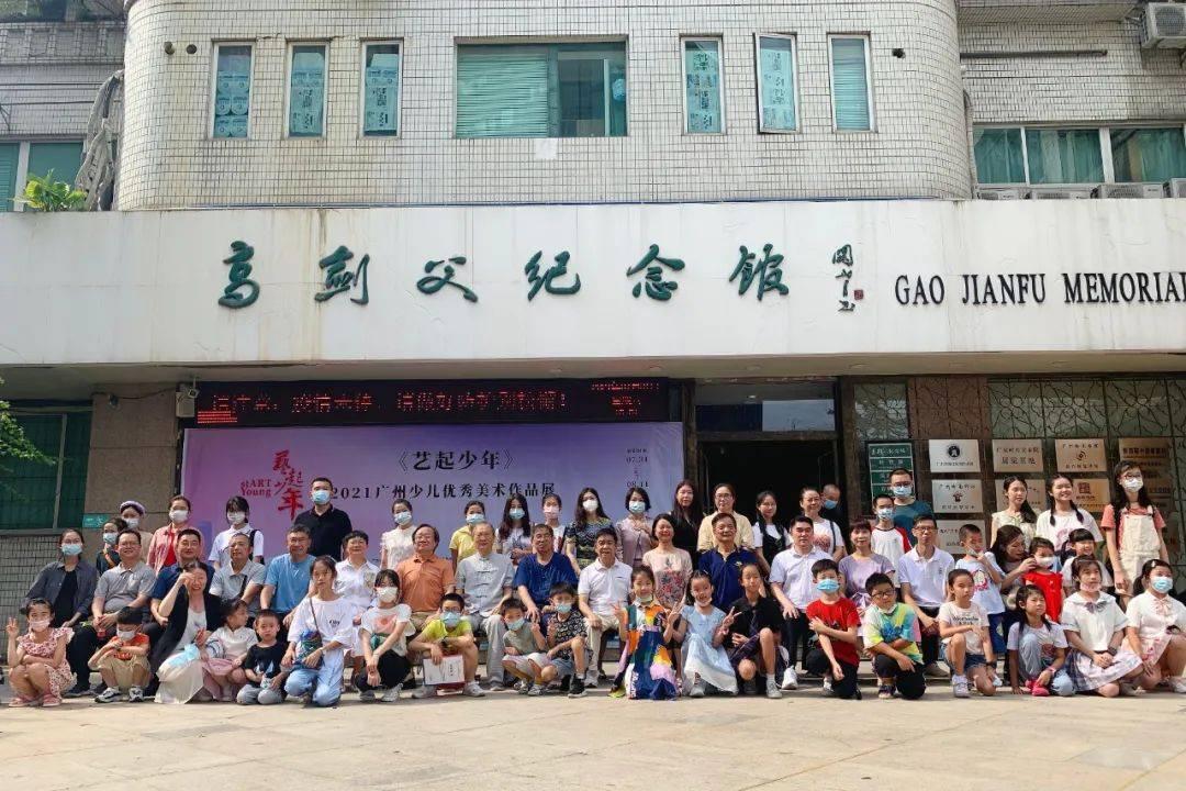 艺起少年——广州优秀少儿美术作品展在高剑父纪念馆开幕