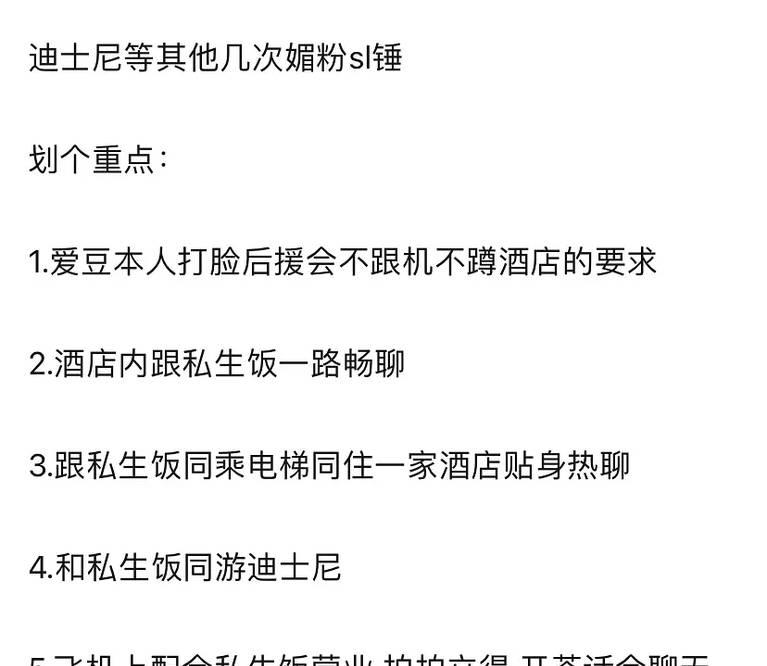 图片[6]-男爱豆私联粉丝:飞机上主动回小纸条,背着公司偷收奢侈品-番号都