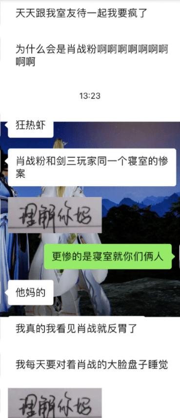 剑三玩家和肖战粉丝成为室友(每天对着海报睡觉的感受)