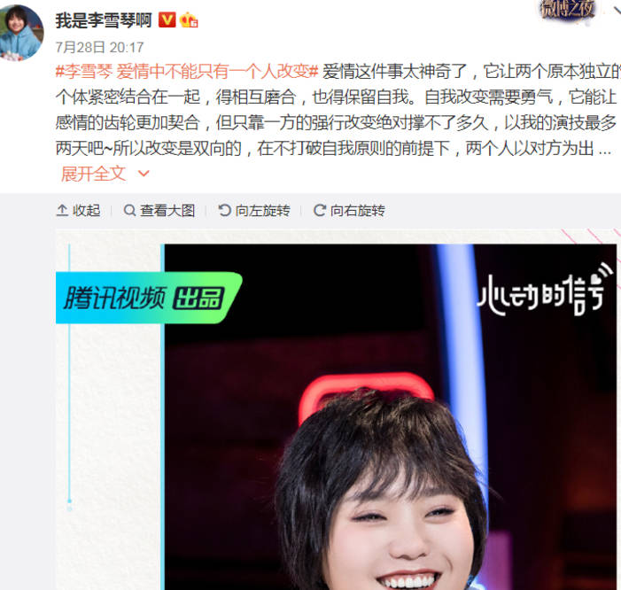 图片[17]-李雪琴没被禁言节目照播,没受吴亦凡影响,比六六马薇薇苏芒幸运-番号都