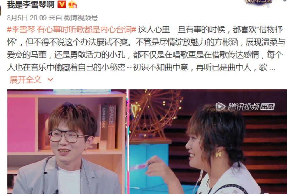 图片[16]-李雪琴没被禁言节目照播,没受吴亦凡影响,比六六马薇薇苏芒幸运-番号都
