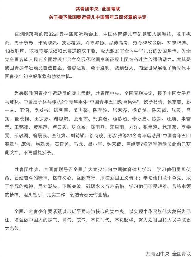 国内资讯:杨倩等奥运健儿获中国青年五四奖章 附详细名单