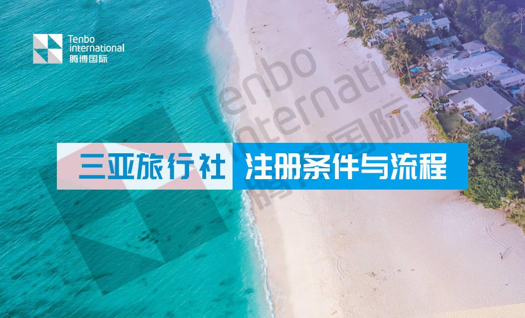 三亚旅行社注册条件与流程