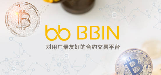 BBIN对用户最友好的合约交易平台