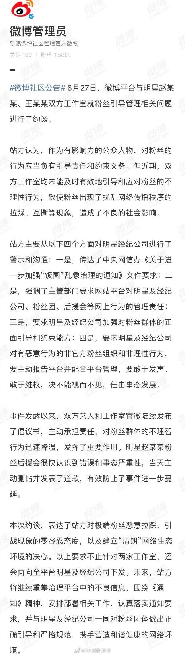 微博约谈赵丽颖王一博工作室  要求对粉丝非理性行为不能视而不见