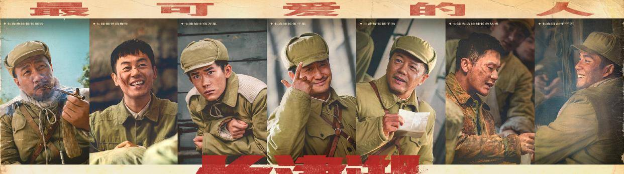 华丽的电影《长津湖》固定 零下40度 志愿军在冰雪战场作战 他们不怕死