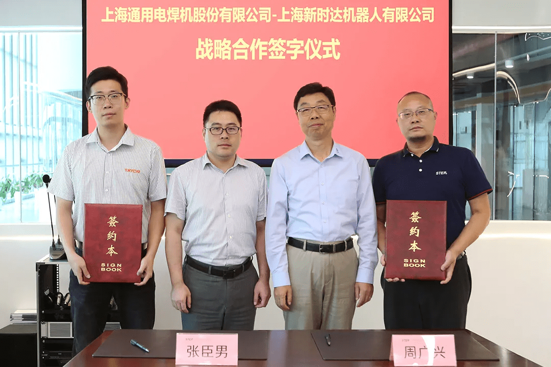 新时达与上海通用电焊机签订战略合作协议