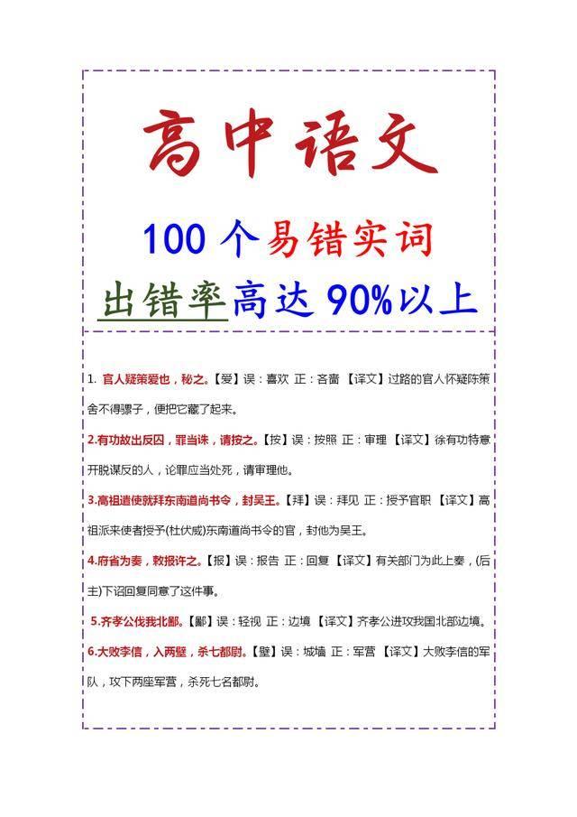 高中语文 100个文言文易错实词,考试出错率高达90%以上,速记