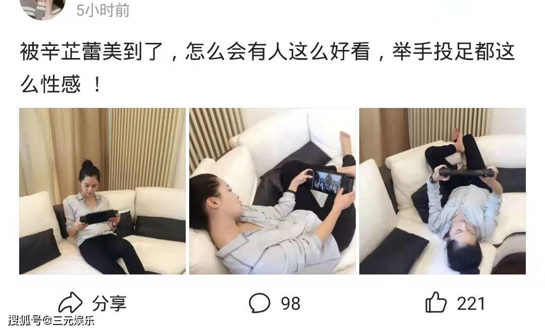 辛雷枝坐在沙发上玩电子游戏 穿着白衬衫 系着球头 游戏内容引发热议