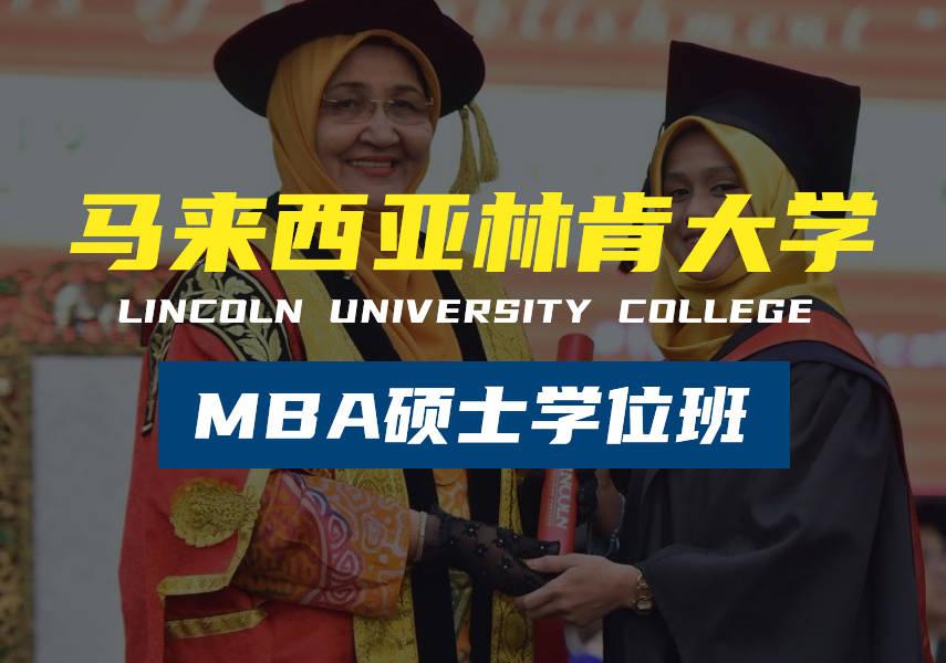 逻辑学在马来西亚林肯大学学院工商管理硕士班就业面广泛