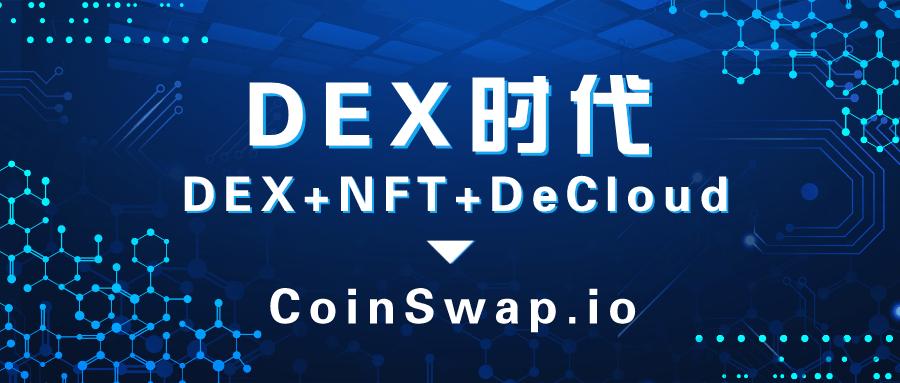 10分钟读懂CoinSwap.io:有前景的Dex新物种