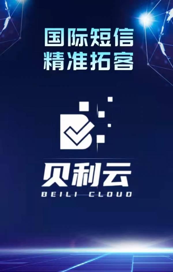 贝利云亮相2021MWC上海,共话国际短信革新