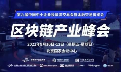 中国区块链产业峰会盛大召开,普华集团构建数据存储新方案  第5张 中国区块链产业峰会盛大召开,普华集团构建数据存储新方案 币圈信息