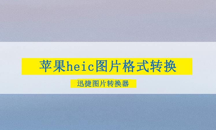 苹果HEIC图片格式转换成JPG格式的教程