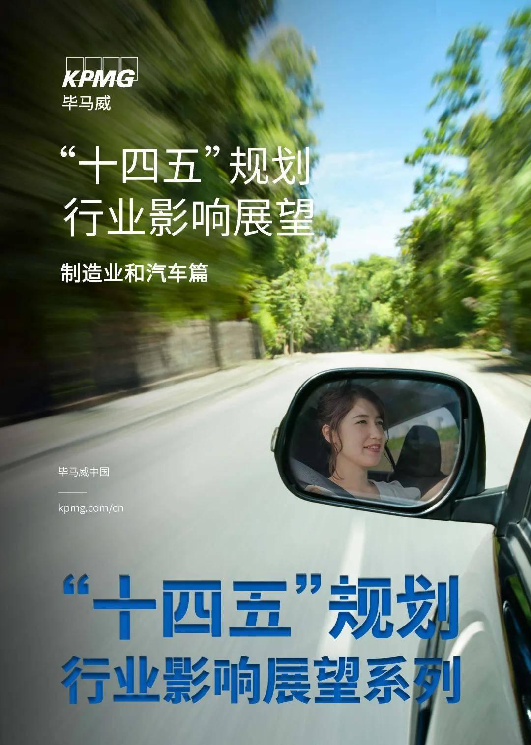 """毕马威首发《""""十四五""""规划行业影响展望—制造业和汽车篇》"""