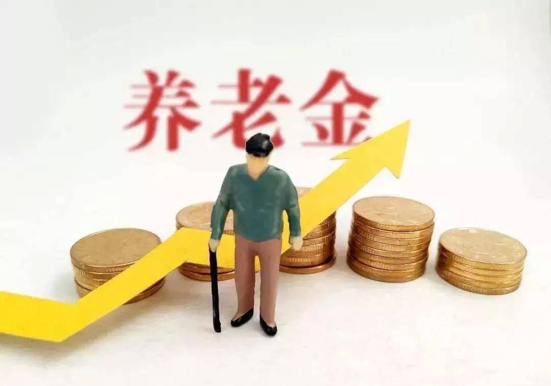 2022年开始养老金上调,5类人享受补贴多,这2类人没钱拿